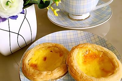 葡式蛋撻(4只配方)