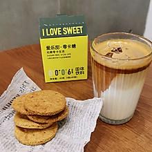 #爱乐甜夏日轻脂甜蜜#全麦消化饼干