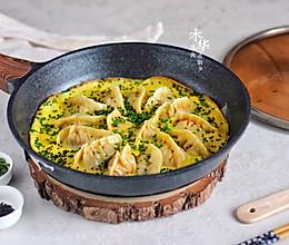 #馅儿料美食,哪种最好吃#蛋抱煎饺的做法