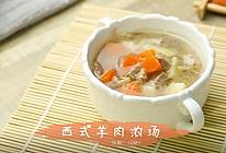 西式羊肉浓汤的做法