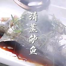 #换着花样吃早餐#北鼎蒸炖锅清蒸鲈鱼