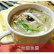 三丝银鱼羹7