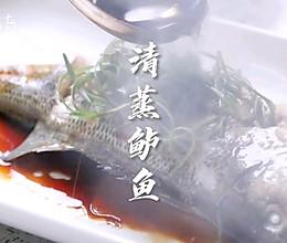 #换着花样吃早餐#北鼎蒸炖锅清蒸鲈鱼的做法