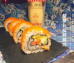 胡萝卜反转寿司的做法