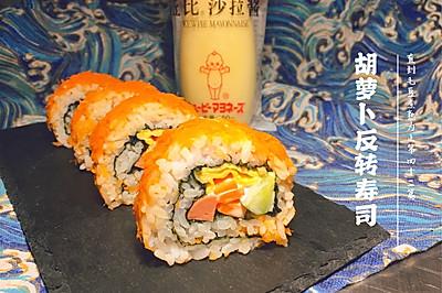 胡萝卜反转寿司