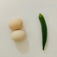 秋葵蒸蛋的做法图解1