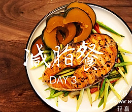 【减脂餐·第三天】的做法
