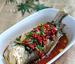 豉椒鲜蒸大黄鱼的做法