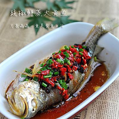 豉椒鲜蒸大黄鱼