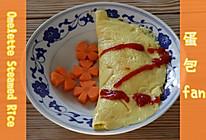 日式蛋包饭~隔夜米饭的救星,好吃又营养的做法