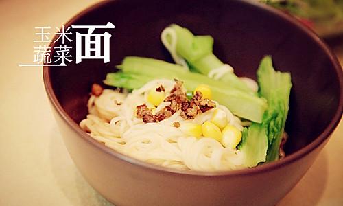 玉米蔬菜面的做法