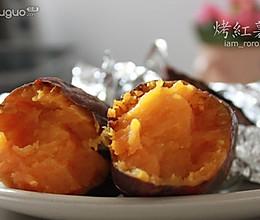 香喷喷烤红薯的做法