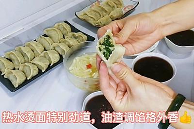 换个花样调馅,味道更绝的烫面蒸饺