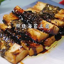 #少盐饮食 轻松生活#外酥里嫩的照烧海苔豆腐
