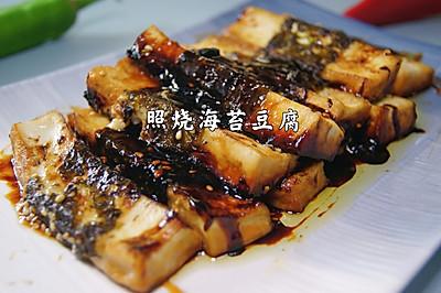 外酥里嫩的照烧海苔豆腐