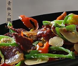 青椒火腿丨经典云南菜的做法