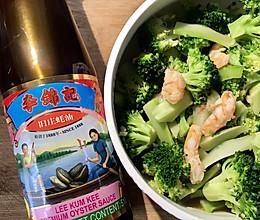 蚝油虾仁西兰花 #鲜蚝鲜煮·李锦记旧庄蚝油的做法
