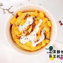超治愈的早餐|芒果酸奶荷兰松饼