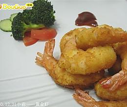 美味不打折——黄金虾的做法