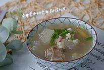 #我的养生日常-远离秋燥#祛湿汤~冬瓜薏米茯苓排骨汤的做法