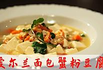 爱尔兰面包蟹:蟹粉豆腐的做法