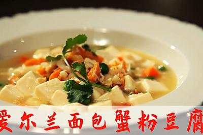 爱尔兰面包蟹:蟹粉豆腐