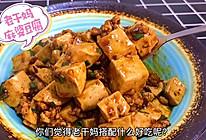老干妈版麻婆豆腐,集鲜香麻辣于一体,好吃简单还超下饭!的做法
