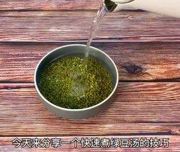 这样煮的绿豆汤,开花酥烂,颜色鲜绿,还能节省不少煤气!的做法