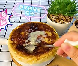 必胜客同款酥皮奶油蘑菇汤!的做法