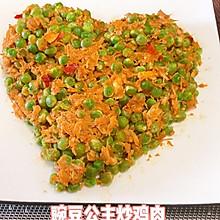 豌豆公主炒鸡肉#美食视频挑战赛#