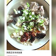 #憋在家里吃什么#陕西羊肉泡馍