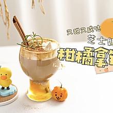 芝士奶盖柑橘拿铁+柑橘气泡水【柑橘糖浆】