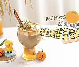 芝士奶盖柑橘拿铁+柑橘气泡水【柑橘糖浆】的做法