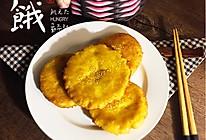 原味南瓜饼#简易版的做法