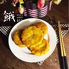 原味南瓜饼#简易版
