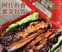 火爆ins的网红折叠紫菜包饭#白色情人节限定美味#的做法