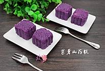 紫薯系列—紫薯山药糕#青春食堂#的做法