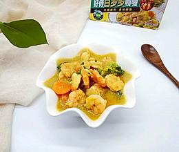 椰汁咖喱虾#手残党VS西餐大厨#的做法
