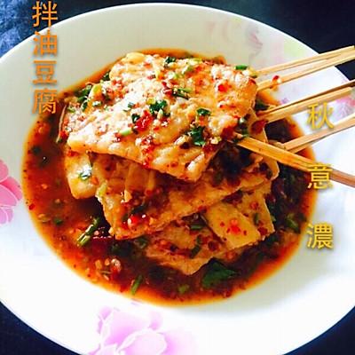 怀化小吃(凉拌油豆腐)