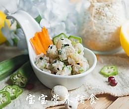 宝宝辅食-立秋过后就要多吃这道菜,应季、清热去火、软嫩好嚼!的做法