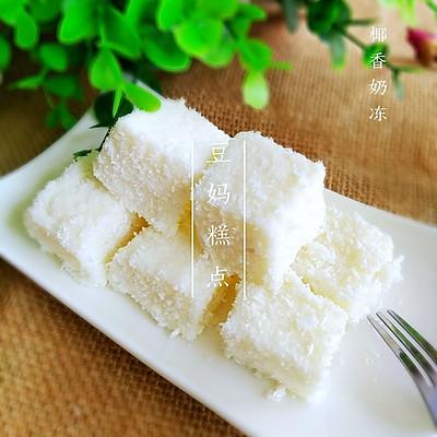 【椰香奶冻】——淡淡的奶香味,很适合夏日的小点心
