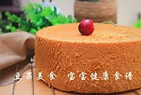 戚风蛋糕 低糖版的做法