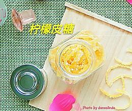 自制果脯——柠檬皮糖的做法