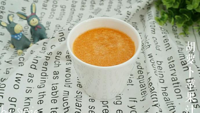 【减肥果蔬汁】胡萝卜苹果汁