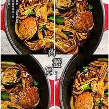 肉蟹煲 |在家也能做的饭店美食,超下饭