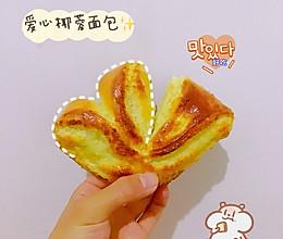 爱心椰蓉面包的做法