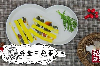 凉菜中的颜值担当,黄金三色蛋   年夜饭我做主NO.7
