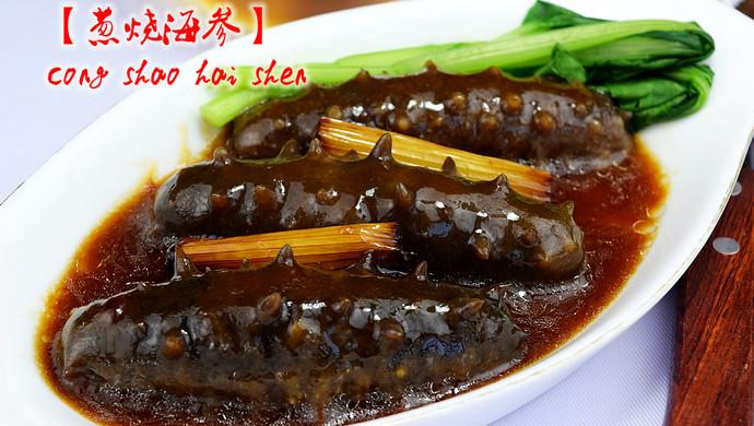 【葱烧海参】---如何熬制一碗好的葱油