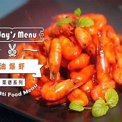 【微体】新手料理 油爆虾