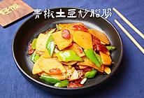 青椒土豆炒腊肠丨懒人最爱,因为它我都爱上做饭了!!!!!的做法